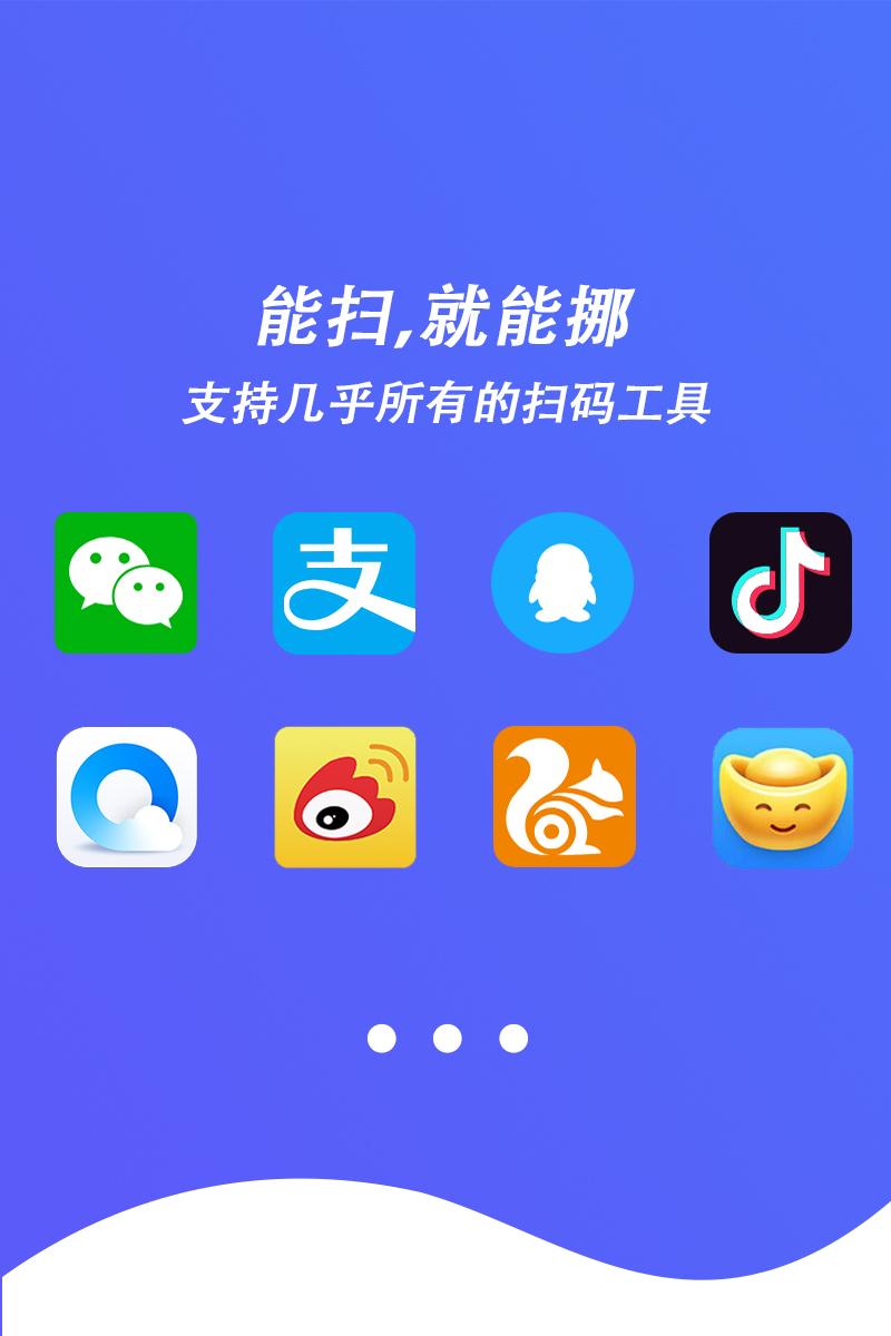 爱途智能挪车二维码支持市面上包括微信、qq、支付宝、qq浏览器、抖音、微博、uc浏览器、罗永浩的聊天宝等支持扫码的软件app.jpg